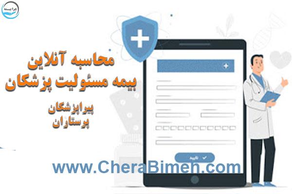 محاسبه آنلاین قیمت بیمه مسئولیت پزشکان
