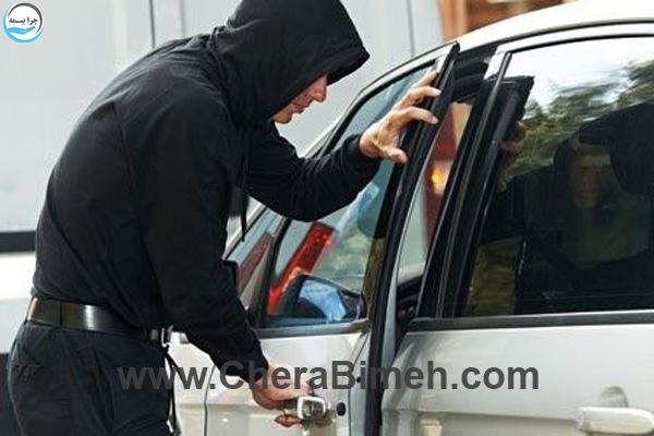 در صورت سرقت خودرو بیمه بدنه خسارت می دهد؟
