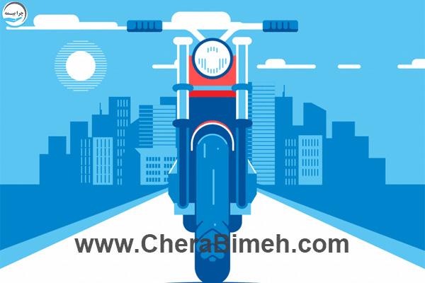 بیمه موتور سیکلت ایران