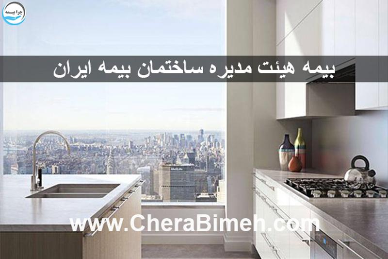 بیمه هیئت مدیره ساختمان بیمه ایران