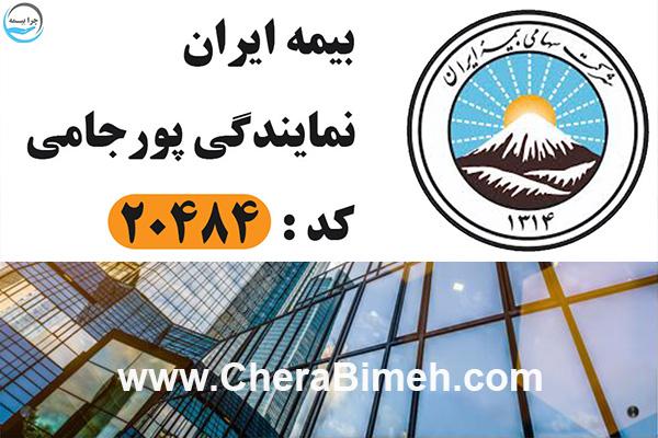بیمه ایران پور جامی