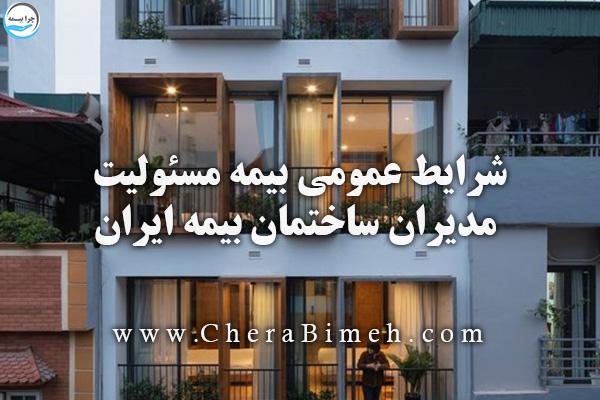 شرایط عمومی بیمه مسئولیت مدیران ساختمان بیمه ایران