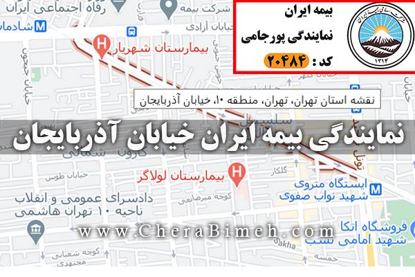 نمایندگی بیمه ایران خیابان آذربایجان