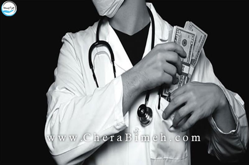 بیمه مسئولیت حرفهای پزشکان چرا و چگونه؟ چرا بیمه