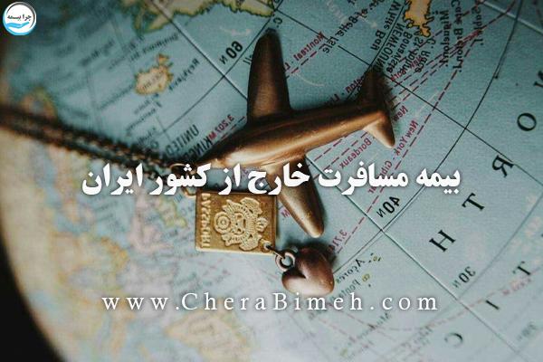 بیمه مسافرت خارج از کشور ایران