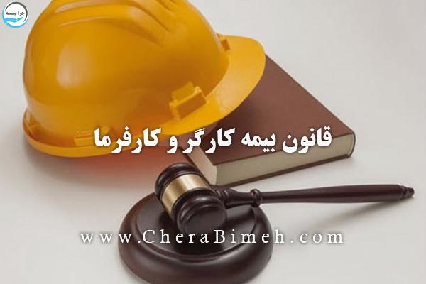 قانون بیمه کارگر و کارفرما