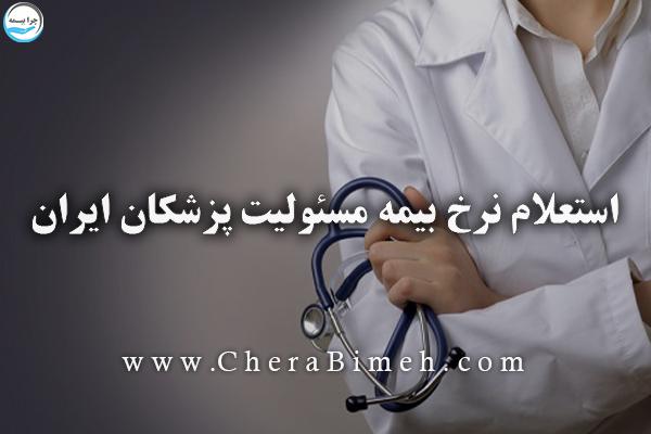 استعلام نرخ بیمه مسئولیت پزشکان ایران
