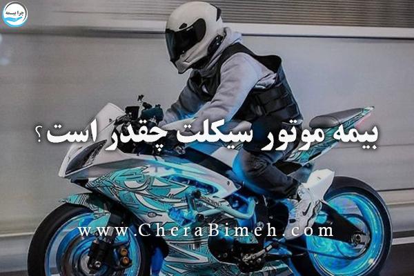 بیمه موتور سیکلت چقدر است