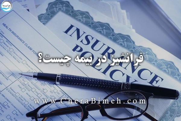 فرانشیز در بیمه چیست