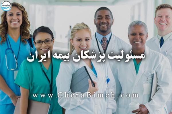 مسئولیت پزشکان بیمه ایران