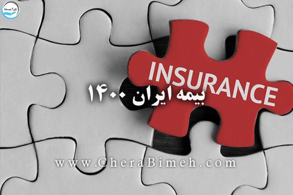 بیمه ایران 1400